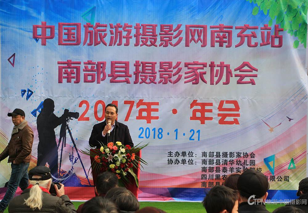 2017中国旅游摄影网南充站南部县摄影家协年会