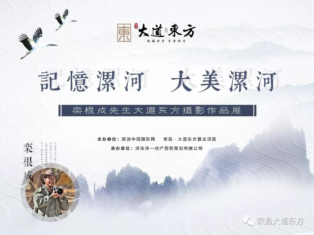 记忆漯河丨热烈祝贺栾根成先生大道东方摄影作品展隆重开幕!