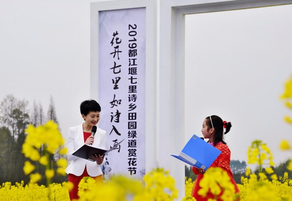 2019四川都江堰市柳街镇诗歌赏花节风情