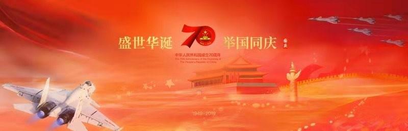 庆祝祖国七十华诞 _舞动中国风