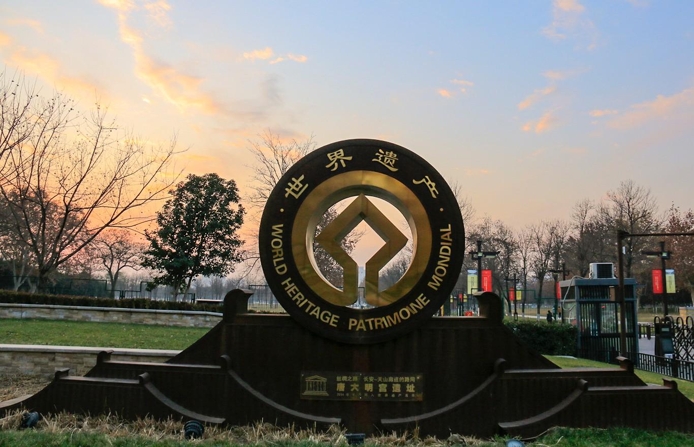 大明宫国家遗址公园游记(1)