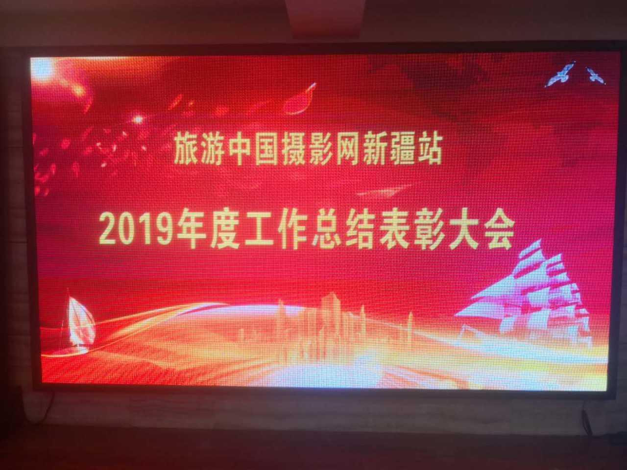 祝2019年度旅游中国摄影网新疆站工作总结及表彰大会圆满成功。]