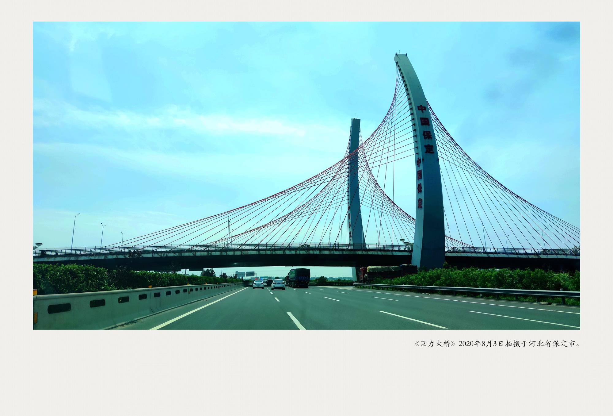 《巨力大桥》