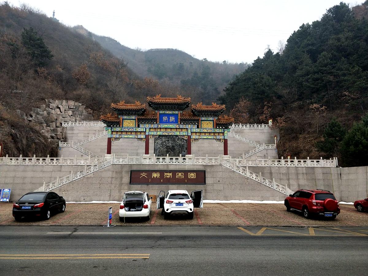 文笔峰公园