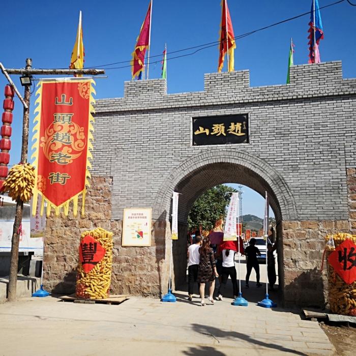 郏县中国农民丰收节在山头赵村开幕