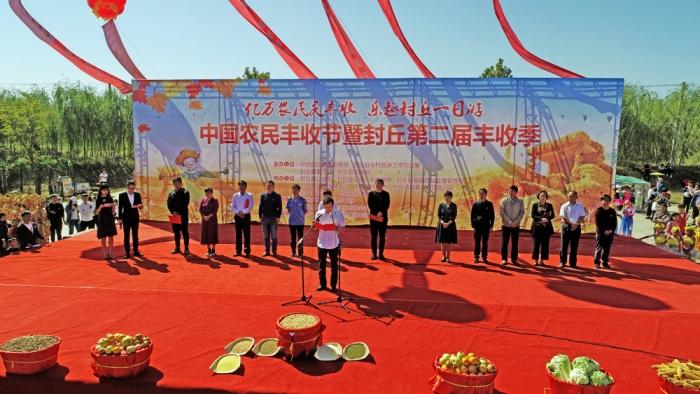 中国农民丰收节暨封丘第二届丰收季