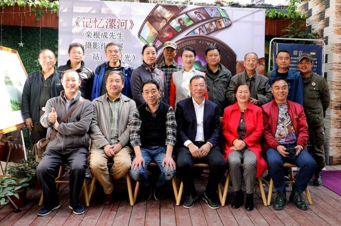 中国摄影家栾根成《记忆漯河》摄影作品展开幕